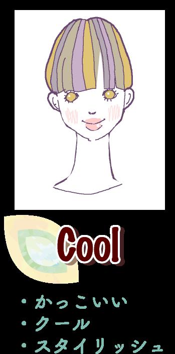 ヘアギャラリー-Cool