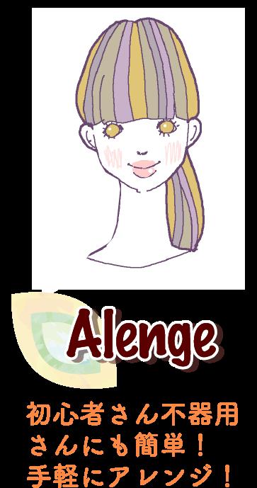 ヘアギャラリーAlenge